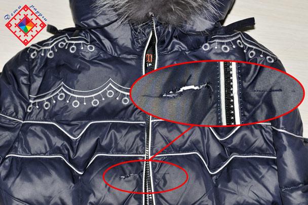 Купить Заплатку Для Куртки